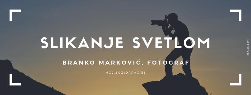 Život u kadru – iz vizure Branka Markovića